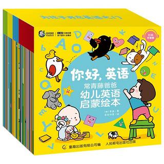 《你好,英语 常青藤爸爸幼儿英语启蒙绘本》(40册套装)