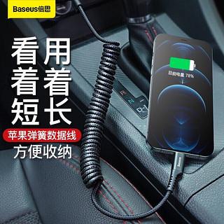BASEUS 倍思 苹果数据线 弹簧伸缩车载手机充电线 便携车充 适用iphone13/12/11/8Plus/7/X/iPad/Air/Pro 1米