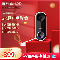 360可视门铃5Pro 2K电子猫眼监控摄像头家用无线wifi呼叫感应器远程门镜300W超清夜视
