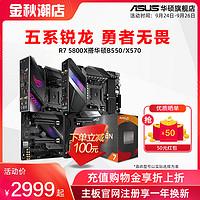 AMD 四代锐龙Ryzen R7 5800X搭华硕B550/X570 台式机电脑ROG电竞游戏办公重炮手主板CPU套装旗舰店盒装板U(PRIME X570-P+R7 5800X、X570)