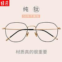 目匠 纯钛变色近视眼镜超轻s1899+1.61变色镜片0-800度