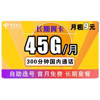 CHINA TELECOM 中国电信 长期翼卡 9元月租(45G流量+300分钟通话)