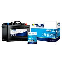 瓦尔塔 VARTA 汽车电瓶启停蓄电池EFB系列H6 12V