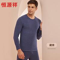 恒源祥 男士保暖内衣套装 AC21999