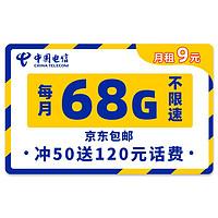 中国电信 流量卡4g电话卡手机卡纯上网无限流量卡大王卡月租卡不限速 神王卡9元(38G通用+30G定向)首月免月租