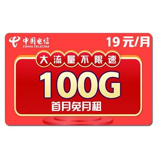 中国电信 凌云卡 19元/月(103G全国流量不限速)