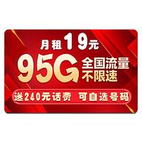 中国移动 移动流量卡纯上网4g手机卡大王卡手机号电话卡日租不限速无限纯流量上网卡全国通用通话卡 店长推荐DX星神卡19元含95G全国流量,可选号