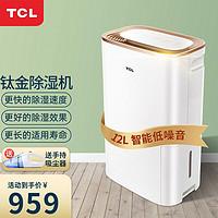 TCL 除湿机/抽湿机 升级钛金两器快速除湿 除湿器家用轻音干衣净化地下室抽湿器 DED12E 白色