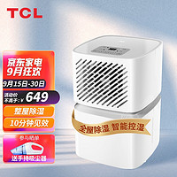 TCL除湿机/抽湿机 家用除湿量12升/天 卧室轻音地下室迷你除湿器吸湿去湿干燥机DEV12E