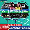 YONEX尤尼克斯羽毛球拍NR20/D11 VT10/7DG/21DG/ACE yy进攻型单拍(yy-3U--NR20蓝-中管软-高反弹、YONEX BG-6R)