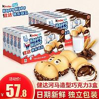 Kinder健达快乐开心河马 牛奶巧克力夹心休闲网红零食建达儿童休闲零食生日礼物5盒装 103.5g*3盒