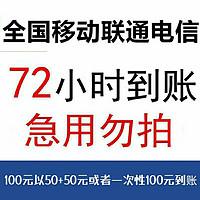 China unicom 中国联通 话费充值 面值100元 72小时内到账