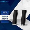 漫步者(EDIFIER) R26T 迷你音响2.0有源立体声多媒体电脑桌面通用音箱 黑色