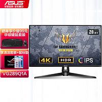 华硕TUF VG289Q1A 28英寸4K显示器 电竞显示器PS5游戏显示器IPS HDR电脑显示屏 28 4K HDR V型底座
