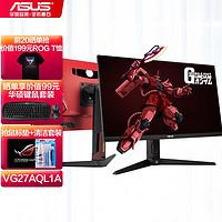 Asus华硕TUF VG27AQL1A 27英寸显示器2k 170Hz电脑显示器HDR400电竞 渣古 小金刚Max