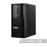 联想(ThinkStation) K 台式工作站/高性能台式机(i5-10500/8G/256GSSD+1T/1660S 6G/500W/蓝牙/W10H/3年)