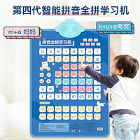 maobeile 猫贝乐 婴幼儿全拼拼音学习机