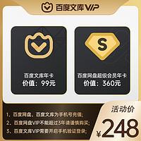 百度文库年卡+百度网盘超级年卡