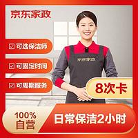限北京地区:京东自营2小时日常家政保洁 8次电子兑换券